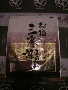 他の写真1: 江戸前三番瀬産 坂才丸の海苔 特選 5帖